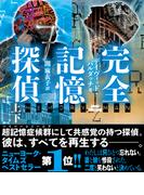 完全記憶探偵【上下合本版】(竹書房文庫)