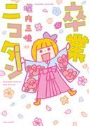 卒業ニコタン(バンブーコミックス すくパラセレクション)