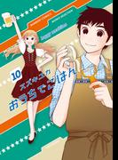 おうちでごはん (10)(バンブーコミックス MOMOセレクション)