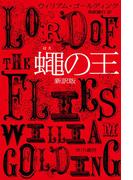 蠅の王〔新訳版〕