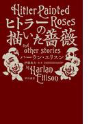 ヒトラーの描いた薔薇
