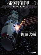 帝国宇宙軍1-領宙侵犯-