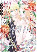 嵐の王子と灼熱の恋(ハーモニィコミックス)