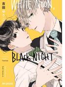 """WHITE NOON, BLACK NIGHT""(ビーボーイコミックス デラックス)"