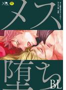 メス堕ちBL【デジタル版・18禁】(X-BL)