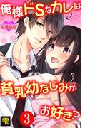 俺様ドSなカレは貧乳幼なじみがお好き? : 3(恋愛宣言 )