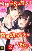 俺様ドSなカレは貧乳幼なじみがお好き? : 2(恋愛宣言 )