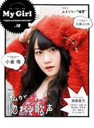 """別冊CD&DLでーた My Girl vol.18""""VOICE ACTRESS EDITION""""(エンターブレインムック)"""