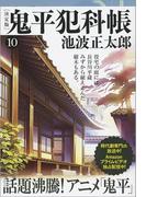 鬼平犯科帳[決定版](十)(文春文庫)