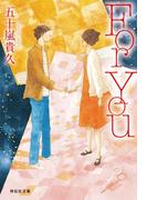For You(祥伝社文庫)