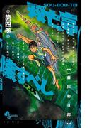 双亡亭壊すべし 4(少年サンデーコミックス)
