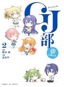 GJ部@こみっく 2(サンデーGXコミックス)