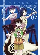 碧き青のアトポス 7(サンデーGXコミックス)