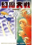 幻魔大戦 Rebirth 5(少年サンデーコミックススペシャル)