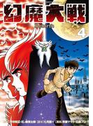 幻魔大戦 Rebirth 4(少年サンデーコミックススペシャル)