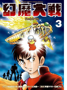 幻魔大戦 Rebirth 3(少年サンデーコミックススペシャル)