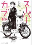 スーパーカブ【電子特別版】(角川スニーカー文庫)