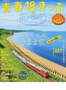 青春18きっぷで行こう ローカル線できまま旅 (JTBのMOOK)