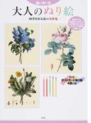 大人のぬり絵 脳いきいき 四季を彩る花の名作集