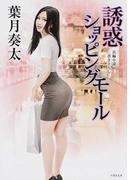 誘惑ショッピングモール 長編小説