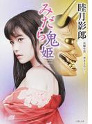 みだら鬼姫 長編小説
