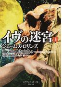 イヴの迷宮 上 (竹書房文庫 シグマフォースシリーズ)(竹書房文庫)