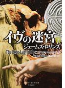 イヴの迷宮 下 (竹書房文庫 シグマフォースシリーズ)(竹書房文庫)