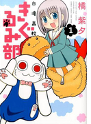 白滝高校きぐるみ部 1 (BAMBOO COMICS)