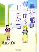 美術館のなかのひとたち 3 (BAMBOO COMICS)