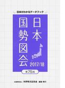 日本国勢図会 日本がわかるデータブック 2017/18