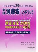 実務消費税ハンドブック 平成29年4月改正対応 10訂版