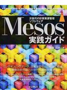 Mesos実践ガイド 次世代の計算資源管理ソフトウェア データセンター資源管理と自動配備