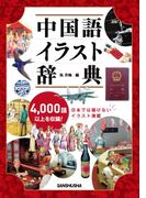 中国語イラスト辞典 4000語以上収録! 日本では描けないイラスト満載