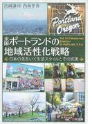 米国ポートランドの地域活性化戦略 日本の先をいく生活スタイルとその充実