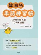 韓国語単語練習帳 ハン検5級4級TOPIK初級