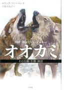 オオカミ(新装版) その行動・生態・神話