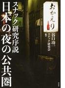 日本の夜の公共圏 スナック研究序説