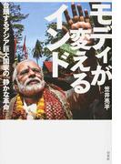 モディが変えるインド 台頭するアジア巨大国家の「静かな革命」