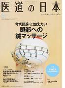 医道の日本 東洋医学・鍼灸マッサージの専門誌 VOL.76NO.5(2017年5月) 今の臨床に加えたい頭部への鍼マッサージ/YNSA