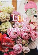 Life with Roses (e‐MOOK)(e‐MOOK)