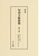 旬刊美術新報 3巻セット