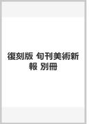 復刻版 旬刊美術新報 別冊
