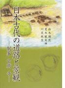 日本古代の道路と景観 駅家・官衙・寺