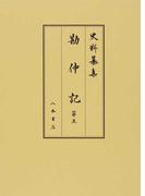 勘仲記 第5 自弘安九年十月 至正應元年十二月 (史料纂集 古記録編)