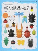 切らずに1枚で折る折り紙昆虫記
