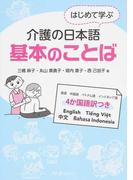 はじめて学ぶ介護の日本語基本のことば 英語 中国語 ベトナム語 インドネシア語 4か国語訳つき