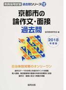 京都市の論作文・面接過去問 2018年度版 (教員採用試験過去問シリーズ)