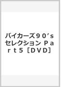 バイカーズ90'sセレクション Part5[DVD]