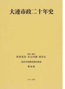 近代中国都市案内集成 復刻 第38巻 大連市政二十年史