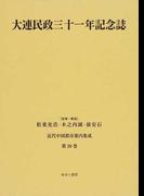 近代中国都市案内集成 復刻 第39巻 大連民政三十一年記念誌